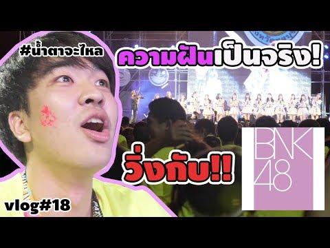 ความฝันเกาหลีบ้าเป็นจริง!!!วิ่งกับBNK 48!!! Vlog#18 | Pattaya Night Run 2018