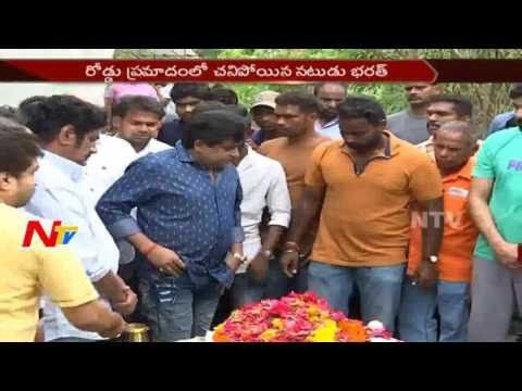 వ్యసనాలకు అలవాటు పడి ప్రాణాలు కోల్పోయిన సినీ నటుడు భరత్ రాజ్ || NTV (видео)