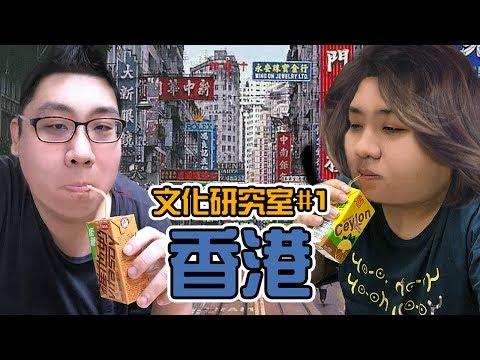 【文化研究室#1】香港篇-古惑仔之路