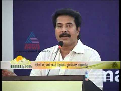 Video Mammootty presenting Business Man of the Year award to K Madhavan download in MP3, 3GP, MP4, WEBM, AVI, FLV January 2017
