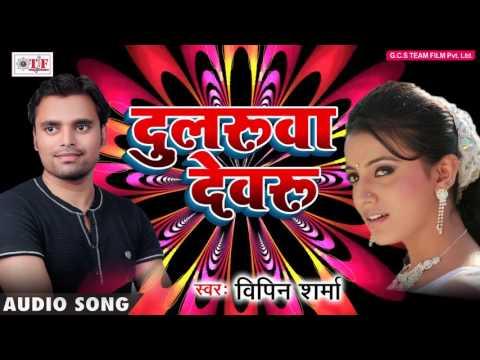Video songs - Hits Bhojpuri Romantic Song 2017 -  दुलरुवा देवरु - Vipin Sharma - Dularuwa Dewaru - Team Film