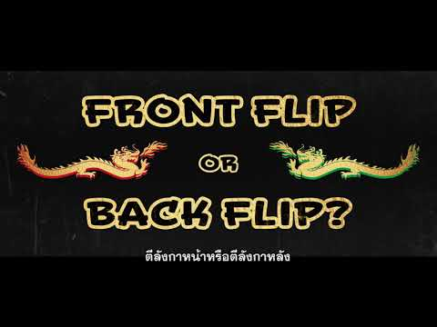 The LEGO® Ninjago® Movie - This or That Clip (ซับไทย)