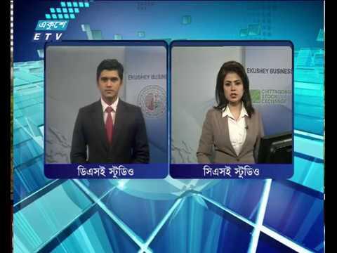 ঢাকা ও চট্টগ্রাম স্টক এক্সচেঞ্জের সংবাদ | ETV Business 19 02 2018