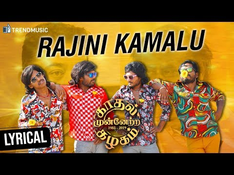 Rajini Kamalu Song Lyric Video