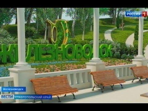 ГТРК Ставрополье 12.05.2020 Каскадная лестница в Железноводске удивит и порадует