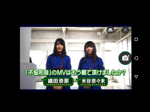 不協和音ポスターAR米谷織田ver【欅坂46】