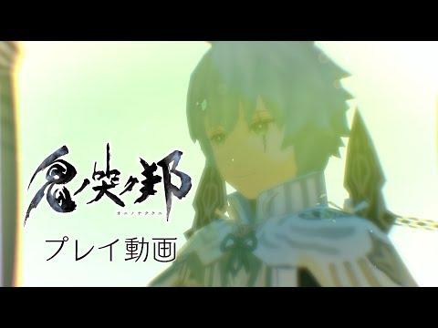 Trailer pour Wil de ONINAKI