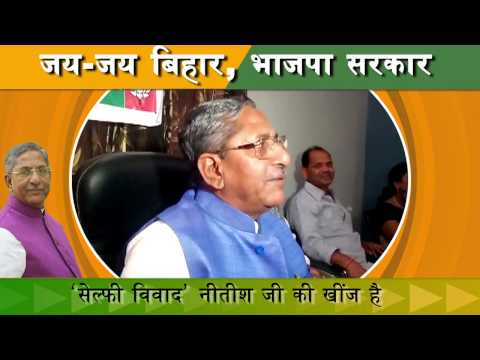 'सेल्फी विवाद' नीतीश जी की खींज है:Nand Kishore Yadav