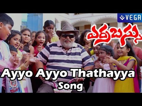 Errabus Movie - Ayyo Ayyo Thathayya Song - Dasari Narayana Rao,Vishnu - Latest Telugu Movie 2014