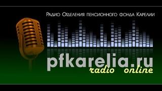 Радио пенсионного фонда Карелии начинает вещание на карельском языке
