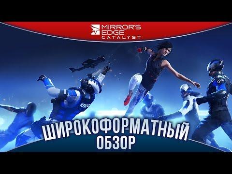 Mirror's Edge: Catalyst - Широкоформатный обзор