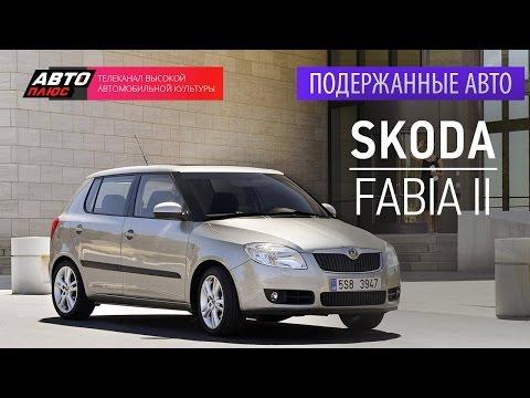 Skoda fabia ii новая фото