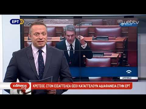 Τίτλοι Ειδήσεων ΕΡΤ3 19.00 | 12/10/2018 | ΕΡΤ