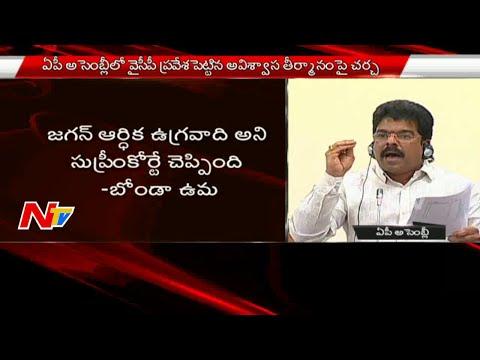 MLA-Bonda-Uma-Sensational-Comments-on-YS-Jagan-NTV