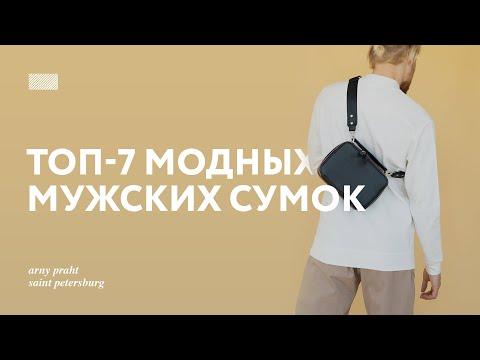 Топ-7 модных мужских сумок. Лучшие мужские аксессуары для любого случая. видео