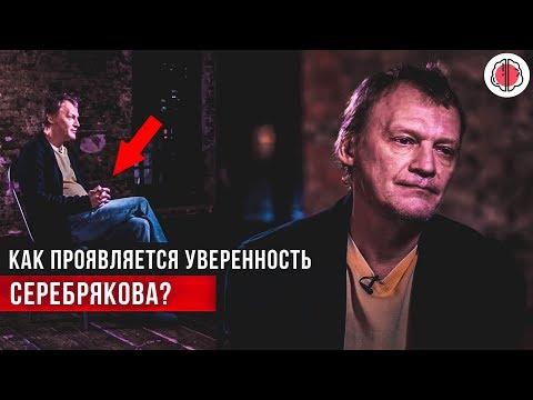 Анализ уверенности Алексея Серебрякова на интервью у вДудя - DomaVideo.Ru
