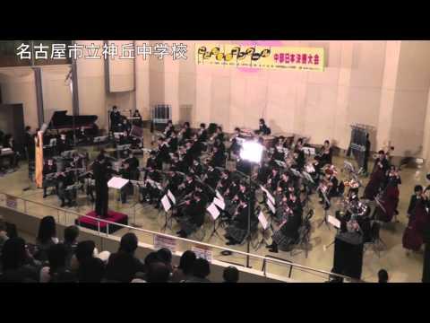 中学校管楽合奏部門 最優秀賞受賞 名古屋市立神丘中学校
