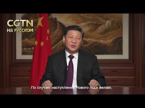 Поздравление с новым годом от китайского лидера
