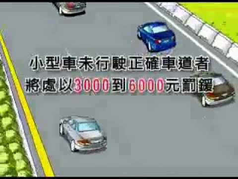 慢速小型車高速公路注意事項 小型車篇 台語