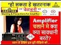 Warning & Precautions for Amplifier