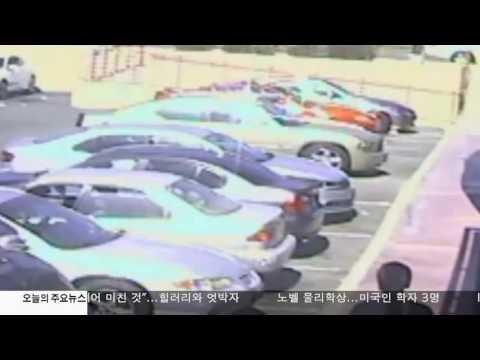 숨진 용의자 '권총소지' 영상 공개  10.04.16 KBS America News