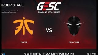 Fnatic vs Final Tribe, GESC: Bangkok [Adekvat, 4ce]