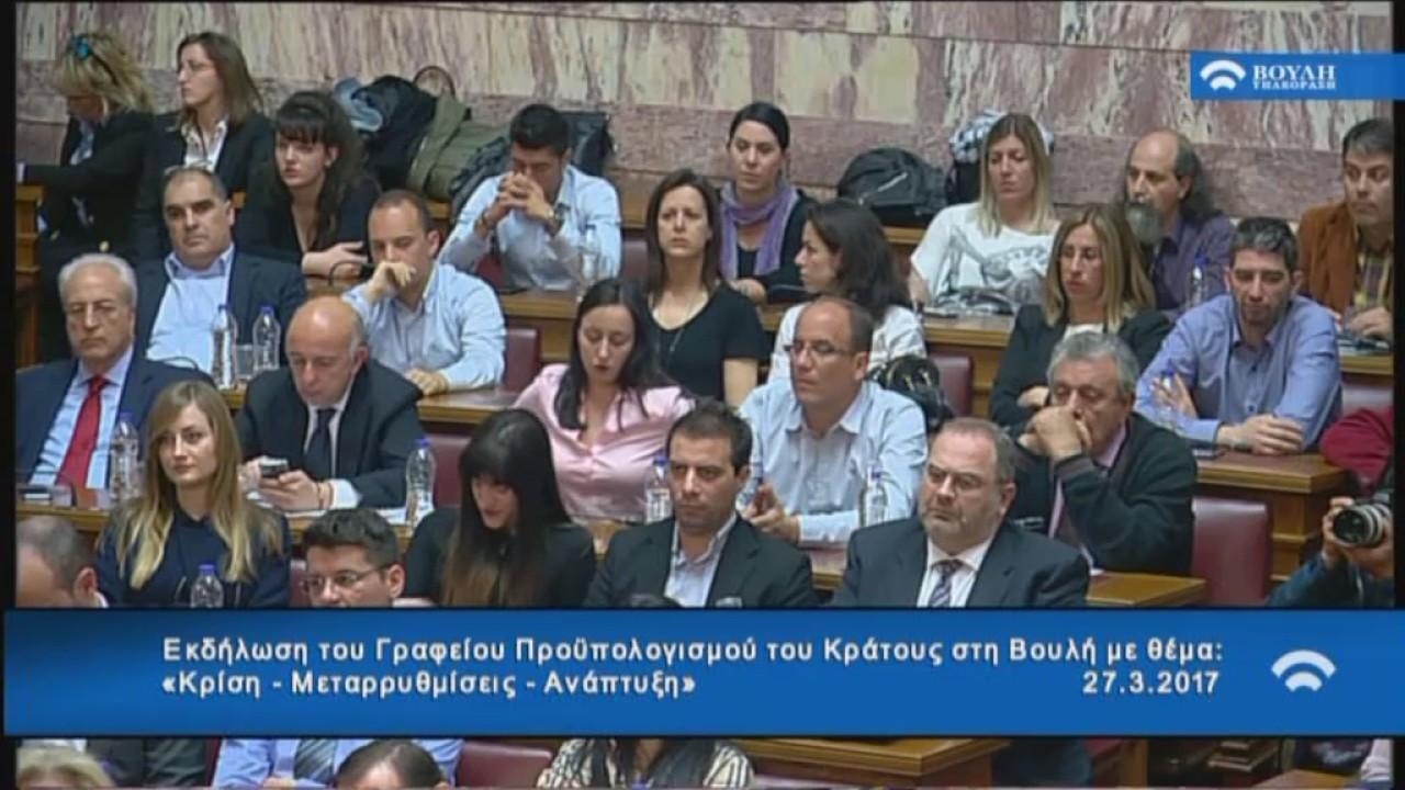 Εκδήλωση του Γραφείου Προϋπολογισμού του Κράτους στη Βουλή (27/03/2017)