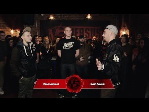 Versus Battle «Fresh Blood», Пятый Отборочный Баттл: Илья Мирный Vs Эмио Афишл (2014)