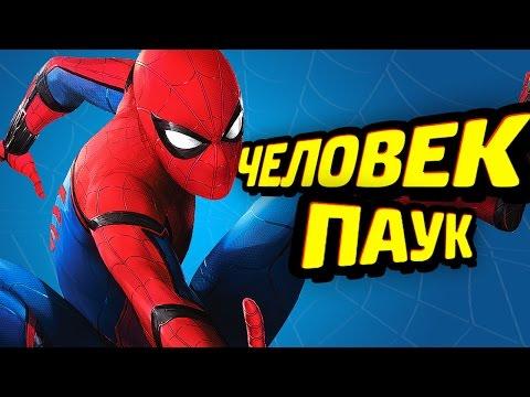 КОСТЮМ ЧЕЛОВЕКА-ПАУКА и ТАЧКИ 3 - Новости (видео)