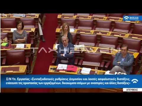Αχτσιόγλου τελευταία ομιλία στο νομοσχέδιο για τα εργασιακά