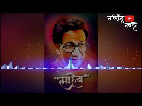 Shivsena  Song 2019 || Balasaheb Thackeray New Cover Song || Saajla Shivsena Pramukh Ekach saajla