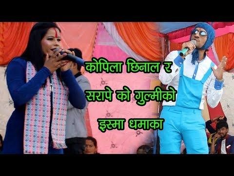 (कोपिला छिनल र सरापे हो गुल्मी  इस्मा मा यस्तो धमाका भिडियो  Kopila Chhinal & Sarape - Duration: 11 minutes.)