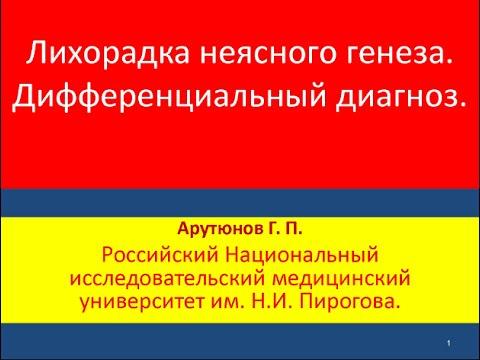 Лихорадка неясного генеза.Дифференциальный диагноз.Арутюнов Г.П..,д.м.н., РНИМУ им. Пирогова.2015