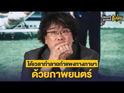 บง จุนโฮ ผู้กำกับ Parasite ให้สัมภาษณ์หลังเข้าชิงออสการ์ | Workpoint Today