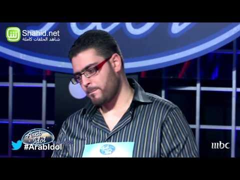 Arab Idol - تجارب الاداء - محمد دغمان