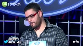 Arab Idol -تجارب الاداء - محمد دغمان