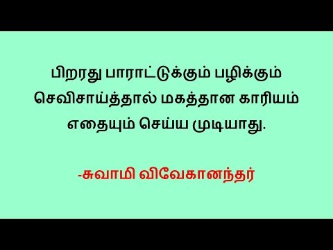 Quotes about friendship - #268  தினம் ஐந்து பொன்மொழிகள்  Daily five golden words  All Is Well