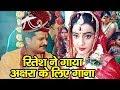 रितेश ने अक्षरा के लिए गाया ये खूबसूरत गाना | Ritesh Pandey Sings For Akshara Singh