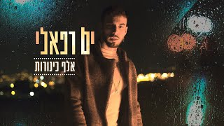 הזמר ים רפאלי - בסינגל חדש  - אלף כינורות