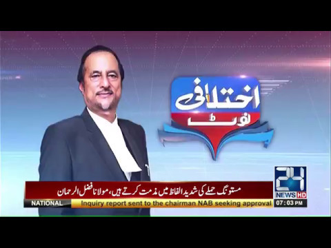 Ikhtelafi Note with Dr.Babar Awan 12 May, 2017