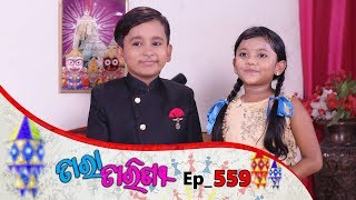 Tara Tarini   Full Ep 559   22nd Aug 2019   Odia Serial – TarangTV
