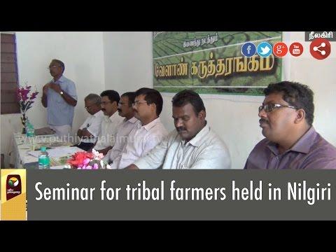 Seminar-for-tribal-farmers-held-in-Nilgiri