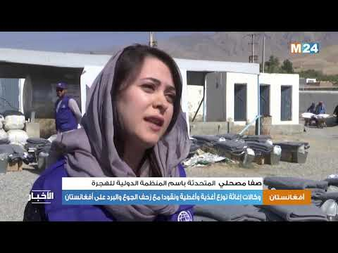 وكالات إغاثة توزع أغذية وأغطية ونقودا مع زحف الجوع والبرد على أفغانستان