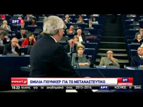Ομιλία Γιούνκερ στο Ευρωκοινοβούλιο για το προσφυγικό