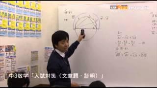 小金井校 中3数学 「入試対策(文章題・証明)」