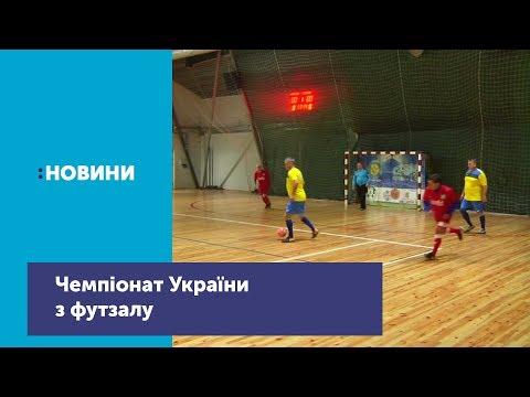 В Житомире начался чемпионат Украины по футзалу