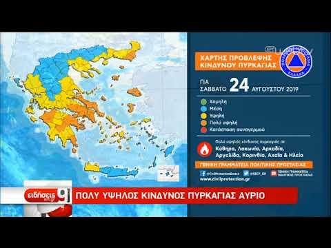 Ισχυροί άνεμοι & άνοδος της θερμοκρασίας – Κίνδυνος για πυρκαγιές | 23/08/2019 | ΕΡΤ