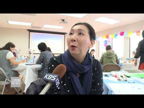 한인사회 소식 5.4.16  KBS America News