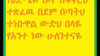 New Ethiopian Orthodox Tewahedo Mezmur  By Zemari Habtamu  በአንተ የሚታመን