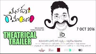 Mana Oori Ramayanam Trailer HD - Prakash Raj, Priyamani